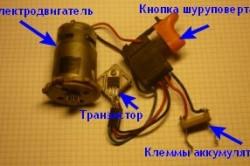 Электрические компоненты шуруповерта