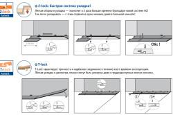 Схема укладки ламината с системой крепления «Lock»
