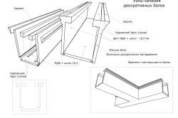 Схема узлов сечения декоративных балок