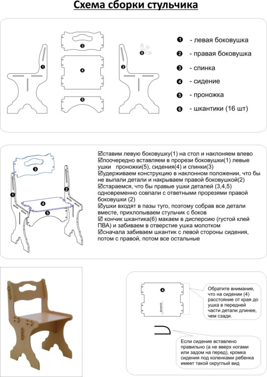 Размеры стульчика для кормления своими руками чертёж