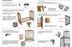 Инструкция по сборке кроватки колесо-качалка