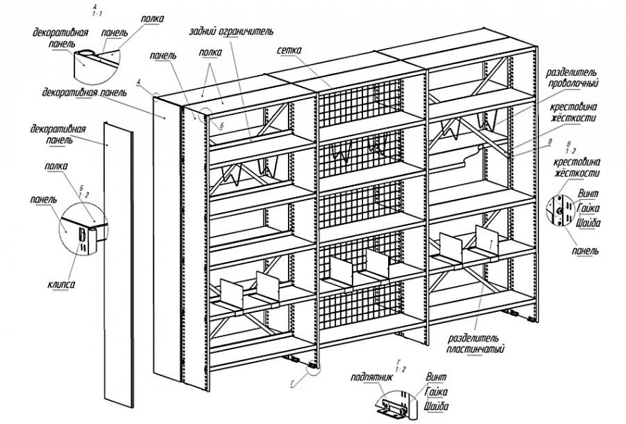 Схема устройства стеллажа для