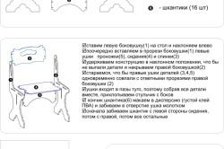 Схема сборки детского деревянного стульчика
